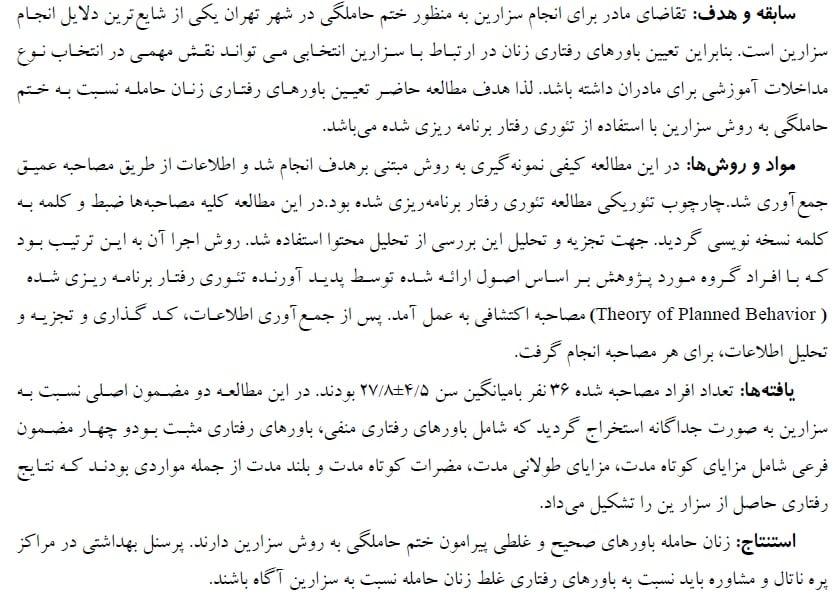 Persian Text
